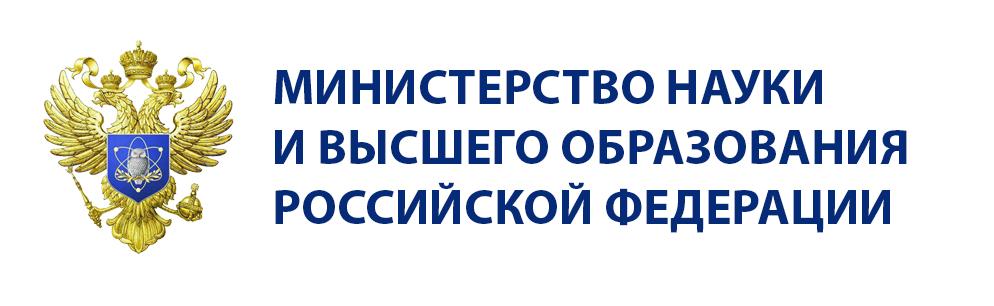 МИНИСТЕРСТВО НАУКИ И ВЫСШЕГО ОБРАЗОВАНИЯ РОССИЙСКОЙ ФЕДЕРАЦИИ